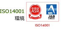 ISO14001 品質
