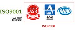 ISO9001 品質