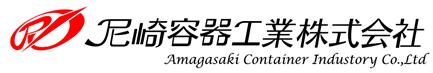 尼崎容器工業株式会社